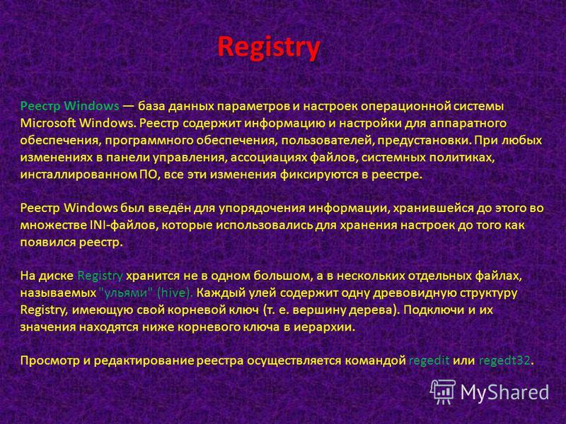 Registry Реестр Windows база данных параметров и настроек операционной системы Microsoft Windows. Реестр содержит информацию и настройки для аппаратного обеспечения, программного обеспечения, пользователей, предустановки. При любых изменениях в панел