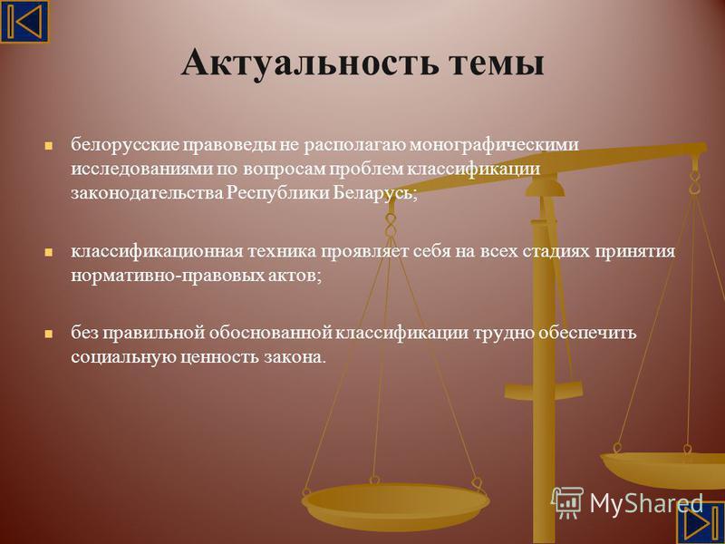 Актуальность темы белорусские правоведы не располагаю монографическими исследованиями по вопросам проблем классификации законодательства Республики Беларусь; классификационная техника проявляет себя на всех стадиях принятия нормативно-правовых актов;