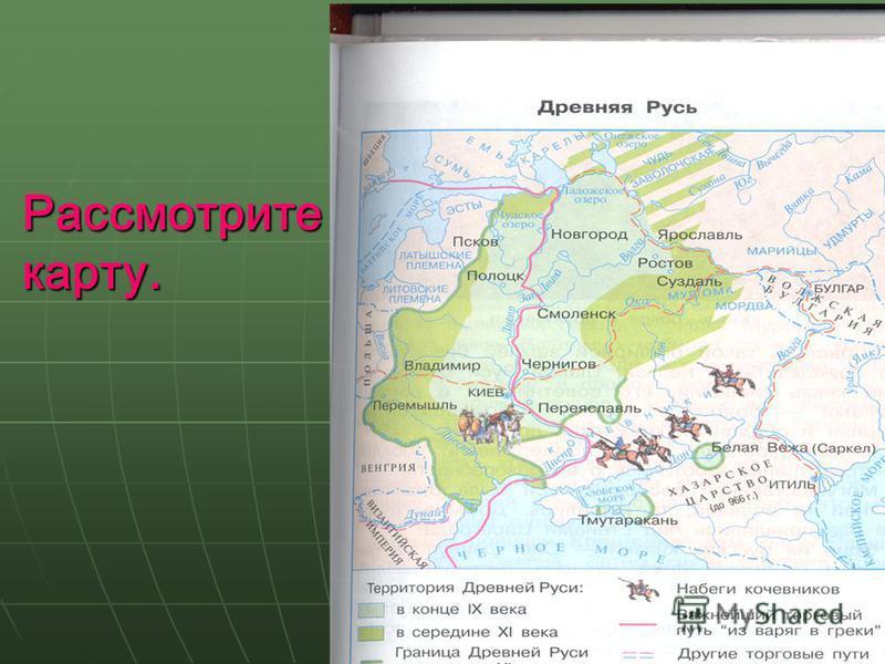 Рассмотрите карту.