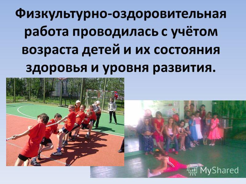 Физкультурно-оздоровительная работа проводилась с учётом возраста детей и их состояния здоровья и уровня развития.