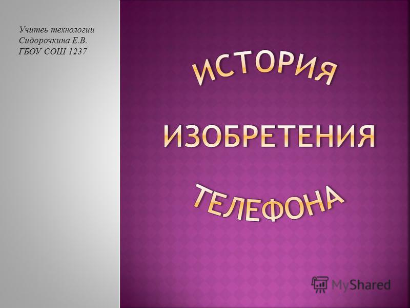 Учитеь технологии Сидорочкина Е.В. ГБОУ СОШ 1237