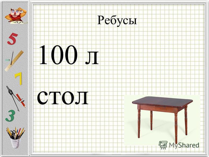 Ребусы 100 л стол