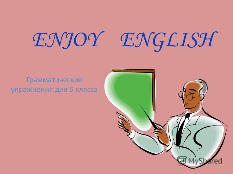 ENJOY ENGLISH Грамматические упражнения для 5 класса