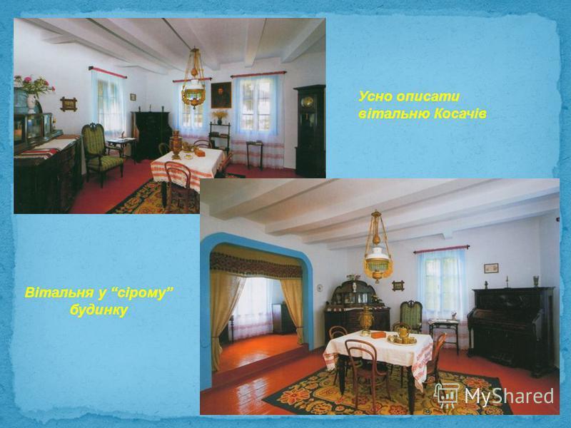Вітальня у сірому будинку Усно описати вітальню Косачів
