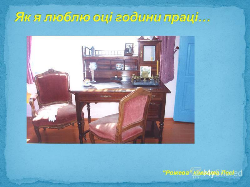 Рожева кімната Лесі