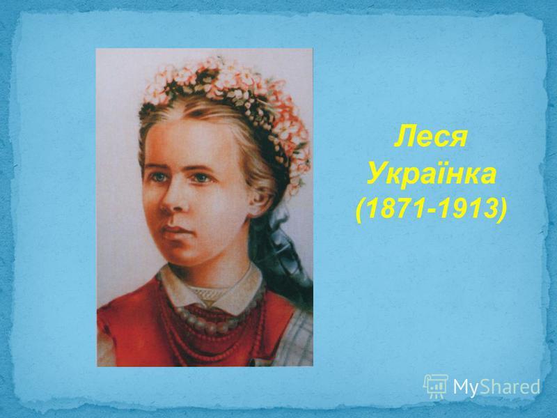 Леся Українка (1871-1913)