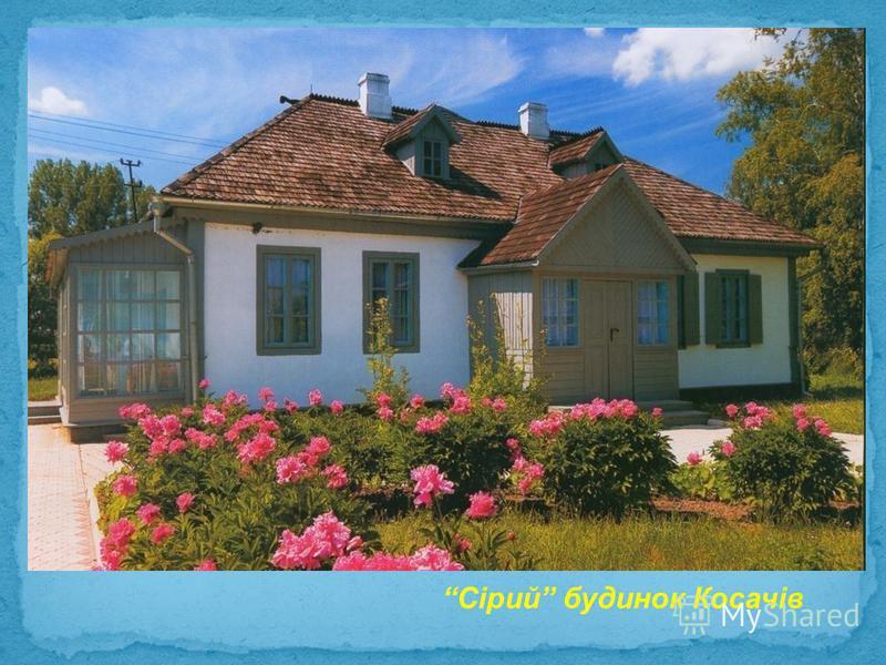 Сірий будинок Косачів