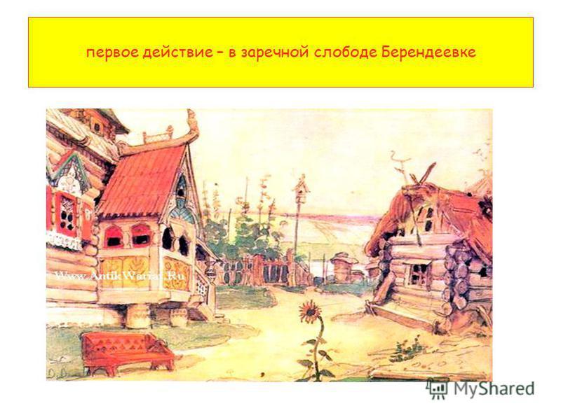 первое действие – в заречной слободе Берендеевке