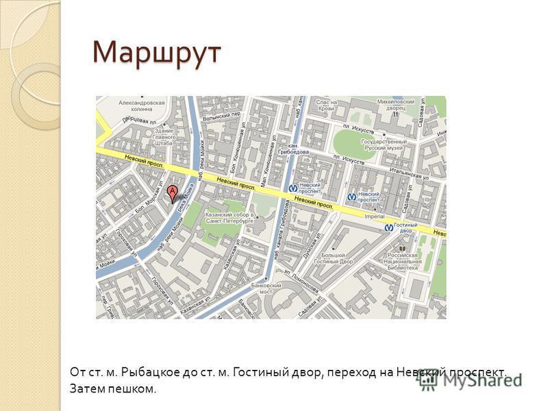 Маршрут От ст. м. Рыбацкое до ст. м. Гостиный двор, переход на Невский проспект. Затем пешком.