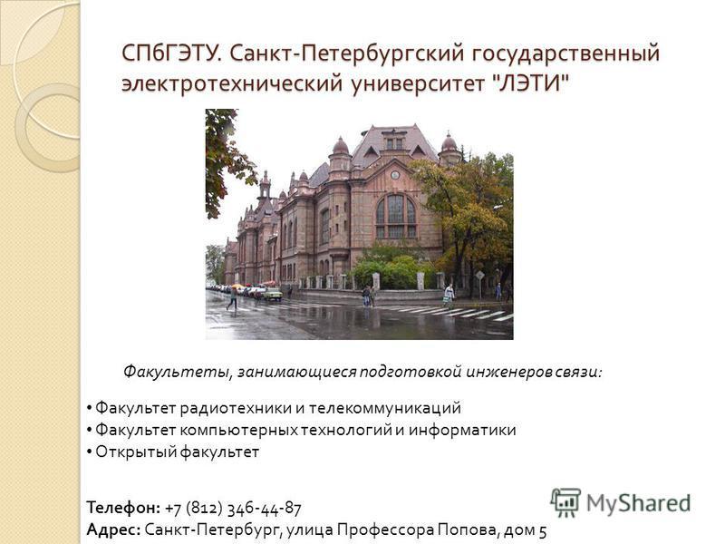 СПбГЭТУ. Санкт - Петербургский государственный электротехнический университет