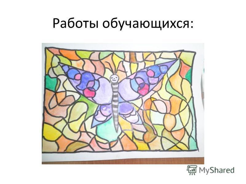 Работы обучающихся: