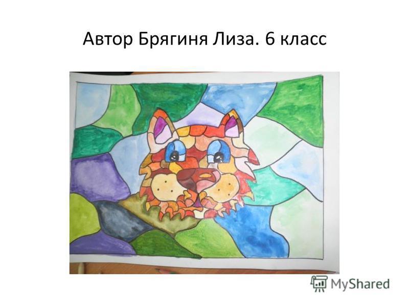 Автор Брягиня Лиза. 6 класс