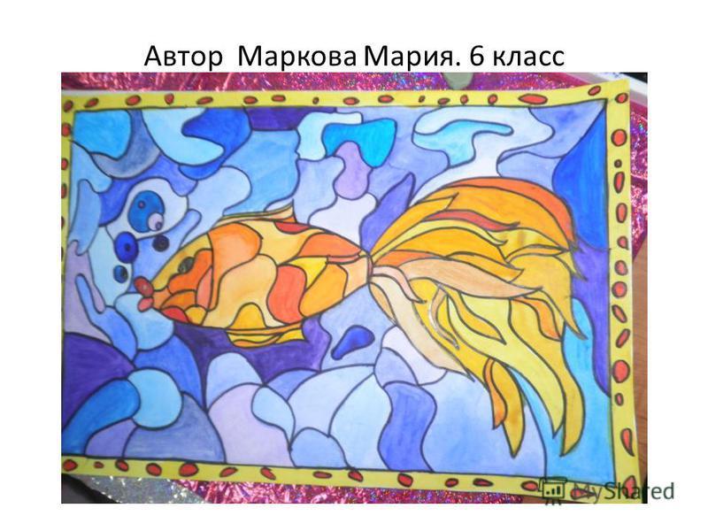 Автор Маркова Мария. 6 класс