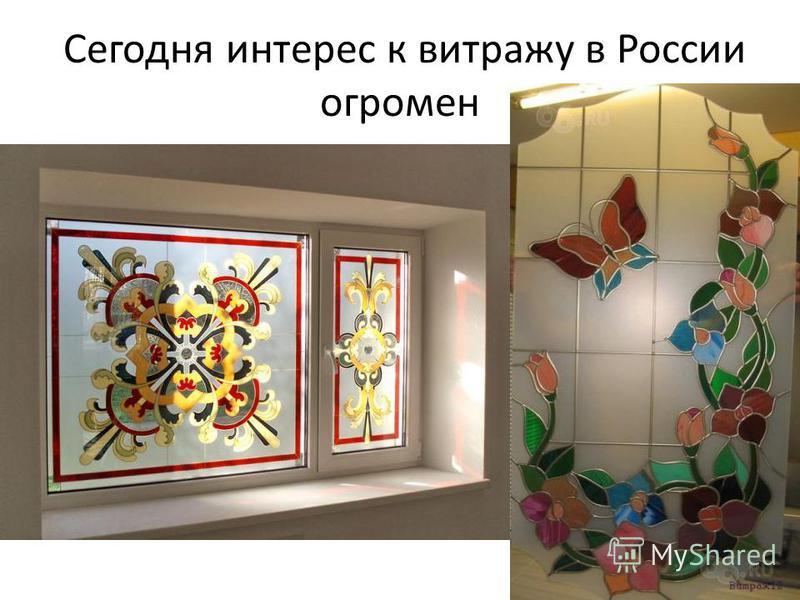 Сегодня интерес к витражу в России огромен