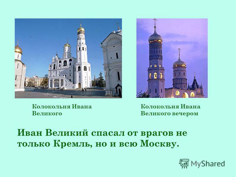 Колокольня Ивана Великого Колокольня Ивана Великого вечером Иван Великий спасал от врагов не только Кремль, но и всю Москву.