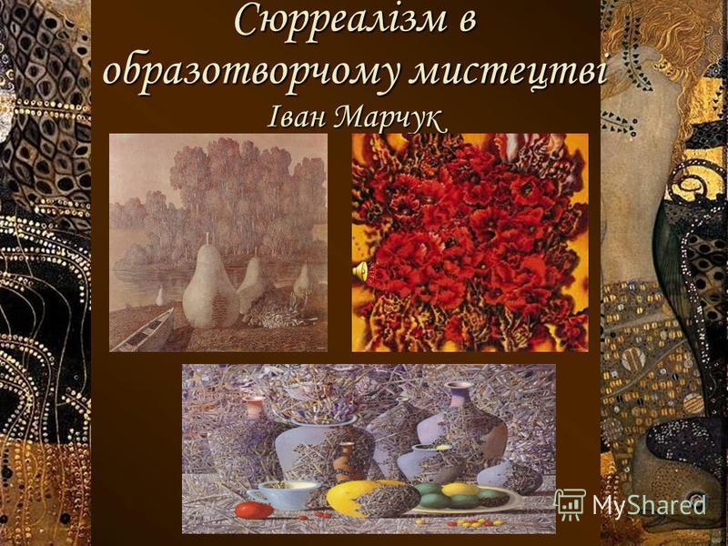 Сюрреалізм в образотворчому мистецтві Іван Марчук вложенный пункт 3
