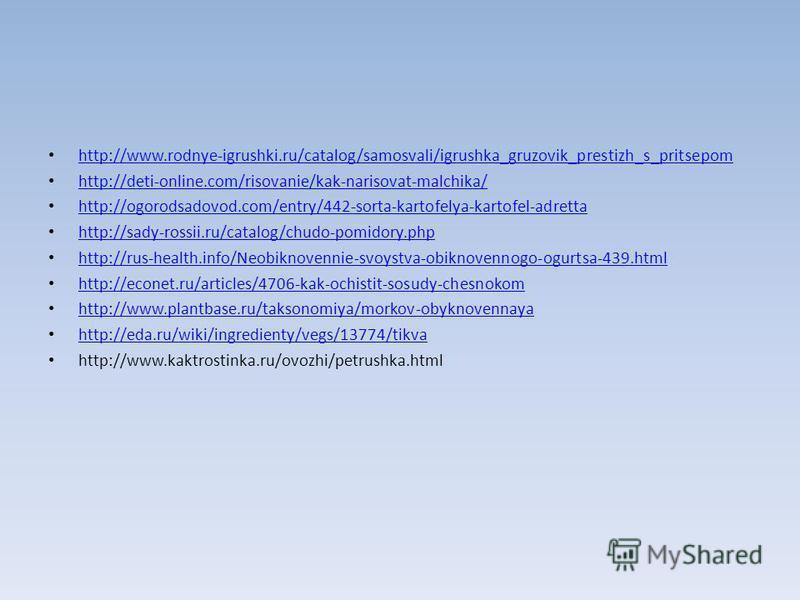 http://www.rodnye-igrushki.ru/catalog/samosvali/igrushka_gruzovik_prestizh_s_pritsepom http://deti-online.com/risovanie/kak-narisovat-malchika/ http://ogorodsadovod.com/entry/442-sorta-kartofelya-kartofel-adretta http://sady-rossii.ru/catalog/chudo-p