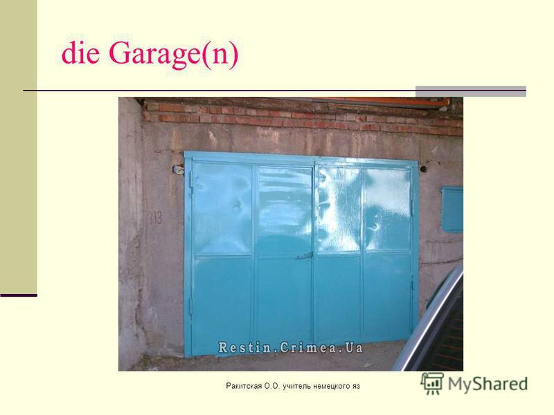 die Garage(n) Ракитская О.О. учитель немецкого яз