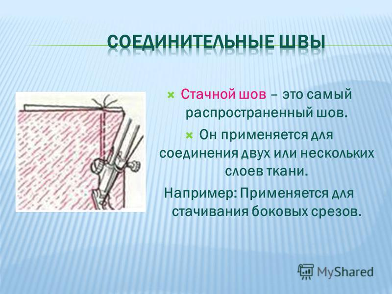 Стачной шов – это самый распространенный шов. Он применяется для соединения двух или нескольких слоев ткани. Например: Применяется для стачивания боковых срезов.