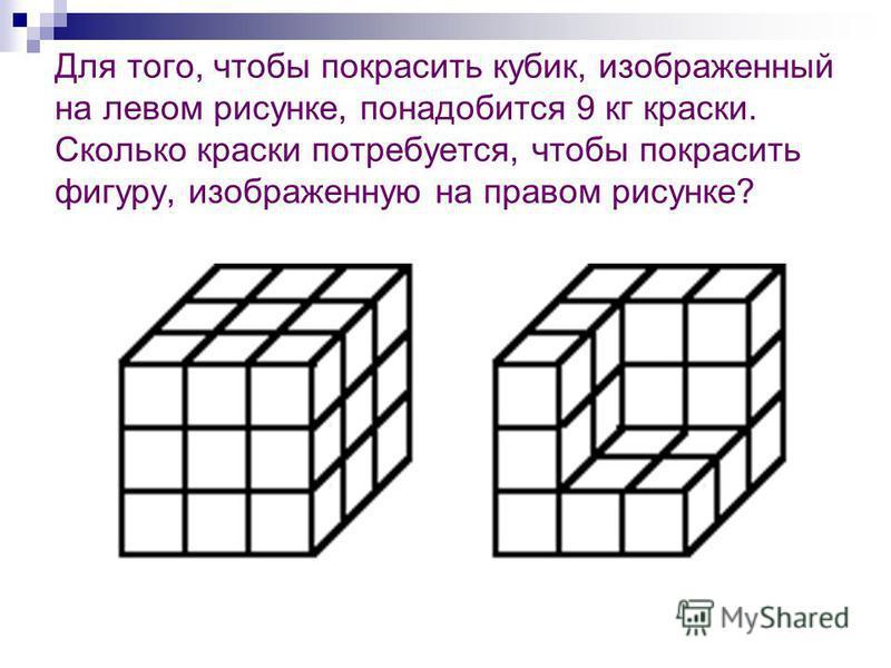 Для того, чтобы покрасить кубик, изображенный на левом рисунке, понадобится 9 кг краски. Сколько краски потребуется, чтобы покрасить фигуру, изображенную на правом рисунке?