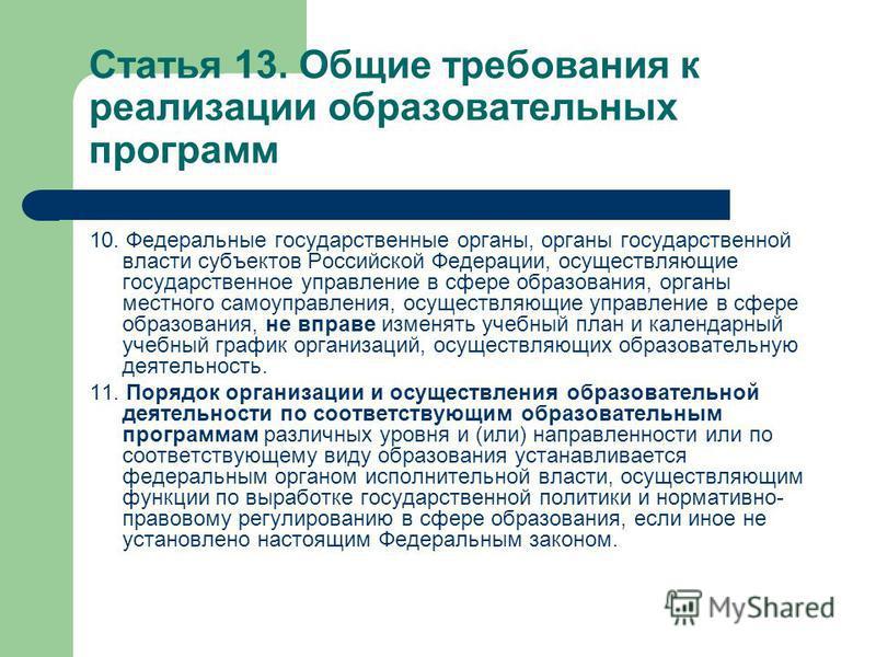 Статья 13. Общие требования к реализации образовательных программ 10. Федеральные государственные органы, органы государственной власти субъектов Российской Федерации, осуществляющие государственное управление в сфере образования, органы местного сам
