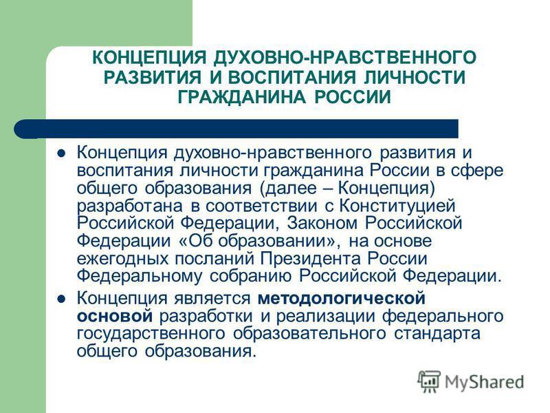 КОНЦЕПЦИЯ ДУХОВНО-НРАВСТВЕННОГО РАЗВИТИЯ И ВОСПИТАНИЯ ЛИЧНОСТИ ГРАЖДАНИНА РОССИИ Концепция духовно-нравственного развития и воспитания личности гражданина России в сфере общего образования (далее – Концепция) разработана в соответствии с Конституцией
