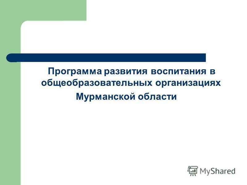 Программа развития воспитания в общеобразовательных организациях Мурманской области