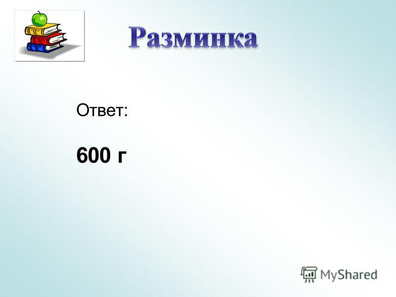 Ответ: 600 г