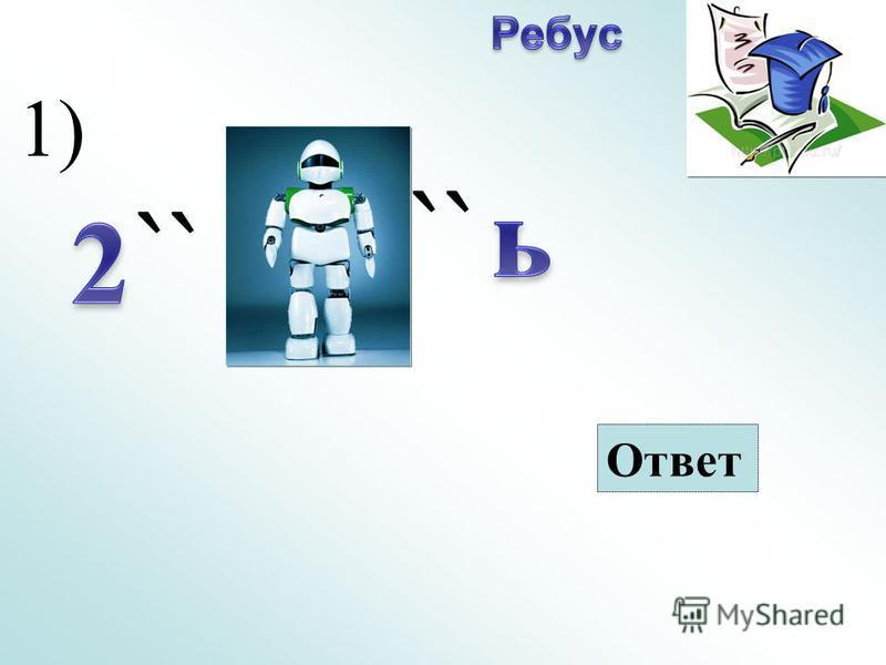 1) Ответ