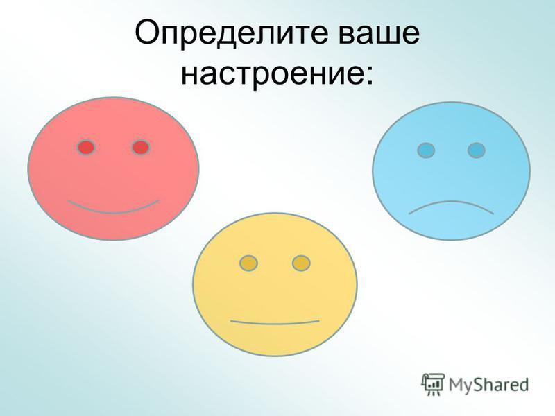 Определите ваше настроение: