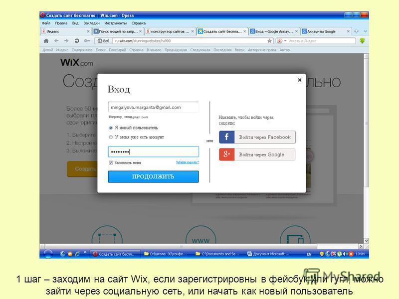 1 шаг – заходим на сайт Wix, если зарегистрированы в фейсбук или гугл, можно зайти через социальную сеть, или начать как новый пользователь
