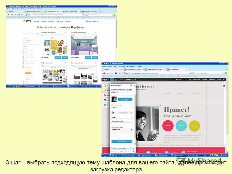 3 шаг – выбрать подходящую тему шаблона для вашего сайта, далее происходит загрузка редактора