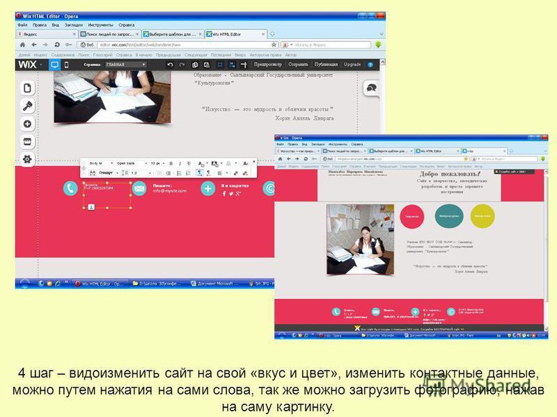 4 шаг – видоизменить сайт на свой «вкус и цвет», изменить контактные данные, можно путем нажатия на сами слова, так же можно загрузить фотографию, нажав на саму картинку.