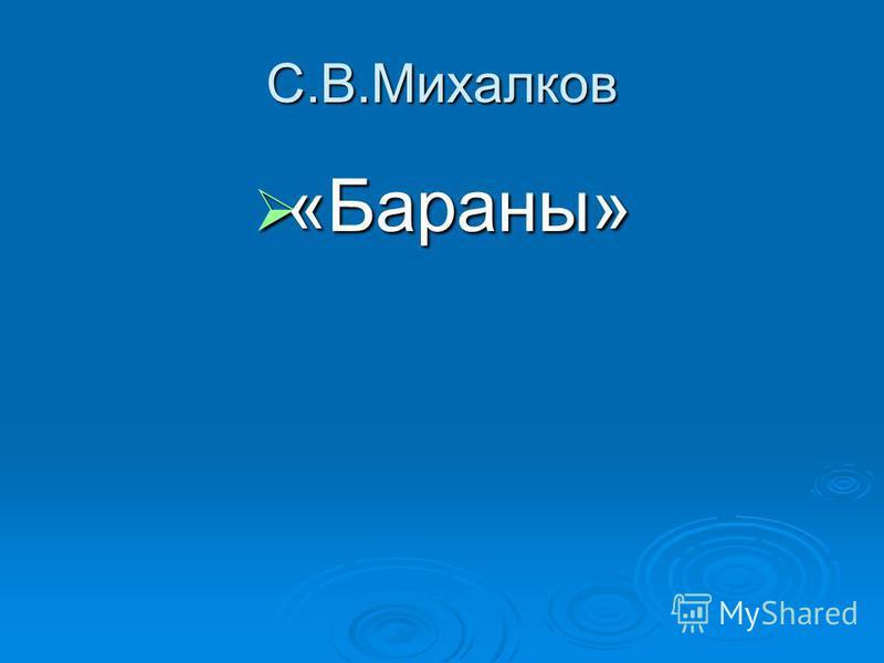С.В.Михалков «Бараны» «Бараны»