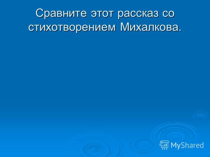 Сравните этот рассказ со стихотворением Михалкова.