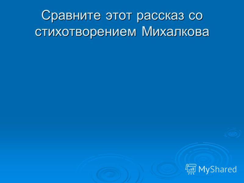 Сравните этот рассказ со стихотворением Михалкова