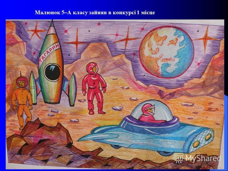 Малюнок 5–А класу зайняв в конкурсі 1 місце