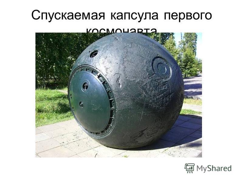 Спускаемая капсула первого космонавта