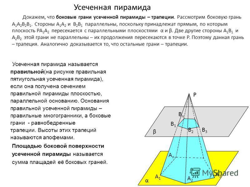 Усеченная пирамида Докажем, что боковые грани усеченной пирамиды – трапеции. Рассмотрим боковую грань А 1 А 2 В 2 В 1. Стороны А 1 А 2 и В 2 В 1 параллельны, поскольку принадлежат прямым, по которым плоскость РА 1 А 2 пересекается с параллельными пло