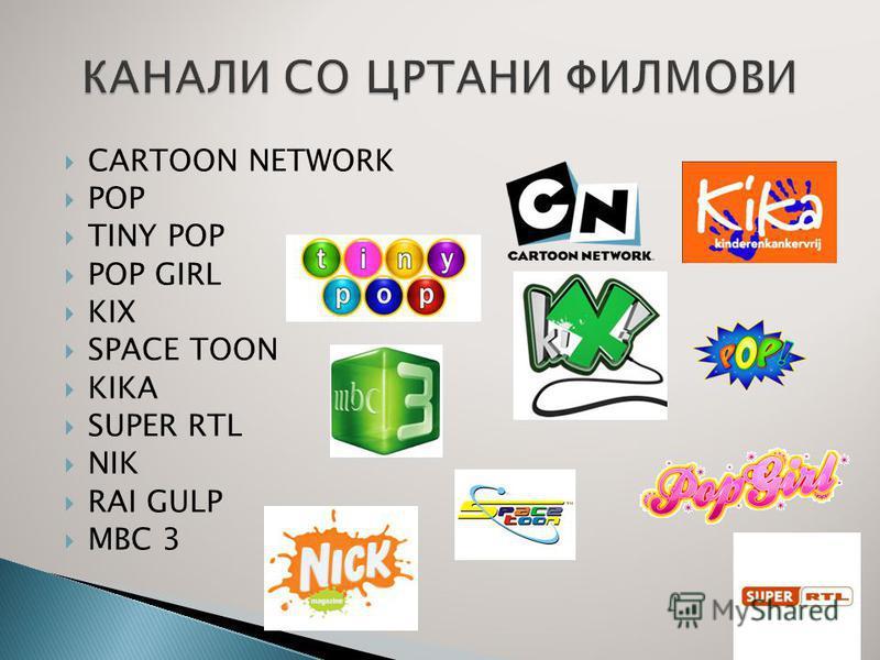 CARTOON NETWORK POP TINY POP POP GIRL KIX SPACE TOON KIKA SUPER RTL NIK RAI GULP MBC 3