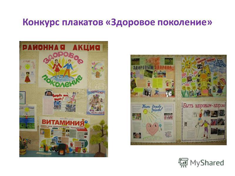 Конкурс плакатов «Здоровое поколение»
