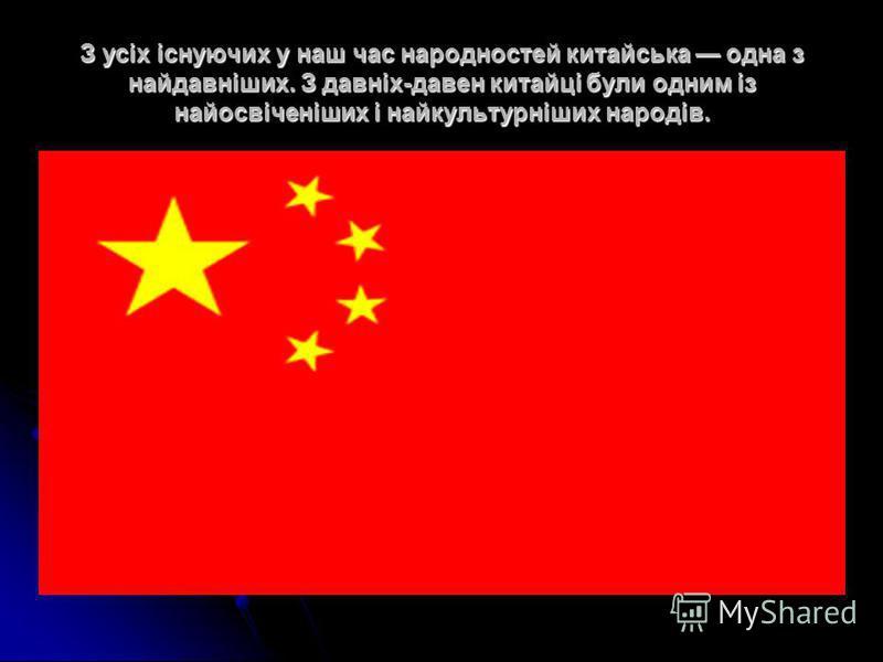 З усіх існуючих у наш час народностей китайська одна з найдавніших. З давніх-давен китайці були одним із найосвіченіших і найкультурніших народів.