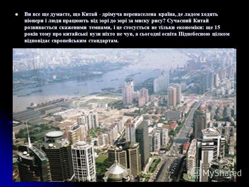 Ви все ще думаєте, що Китай - дрімуча перенаселена країна, де ладом ходять піонери і люди працюють від зорі до зорі за миску рису? Сучасний Китай розвивається скаженими темпами, і це стосується не тільки економіки: ще 15 років тому про китайські вузи