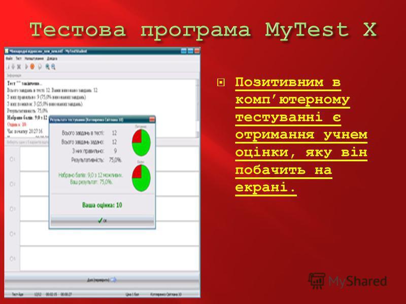 Позитивним в компютерному тестуванні є отримання учнем оцінки, яку він побачить на екрані.