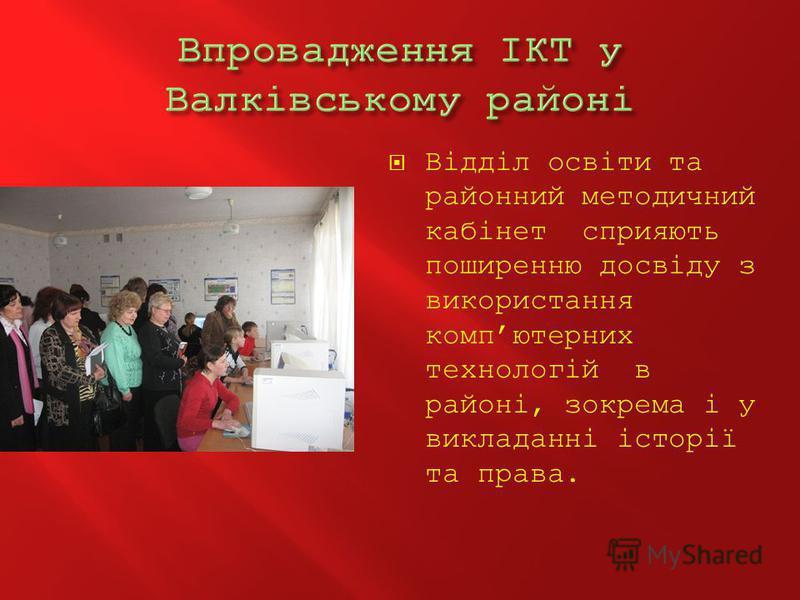 Відділ освіти та районний методичний кабінет сприяють поширенню досвіду з використання компютерних технологій в районі, зокрема і у викладанні історії та права.