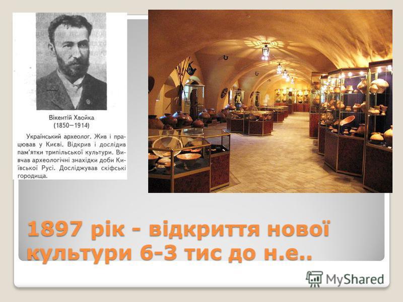 1897 рік - відкриття нової культури 6-3 тис до н.е..