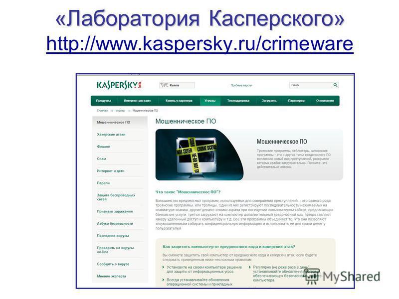 «Лаборатория Касперского» «Лаборатория Касперского» http://www.kaspersky.ru/crimeware http://www.kaspersky.ru/crimeware