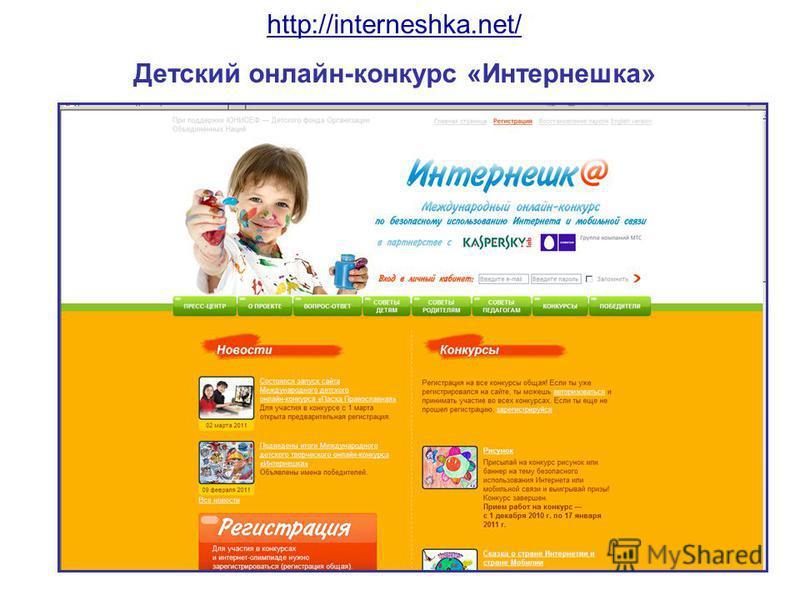 http://interneshka.net/ http://interneshka.net/ Детский онлайн-конкурс «Интернешка»