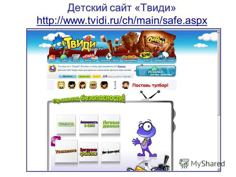 Детский сайт «Твиди» Детский сайт «Твиди» http://www.tvidi.ru/ch/main/safe.aspx http://www.tvidi.ru/ch/main/safe.aspx