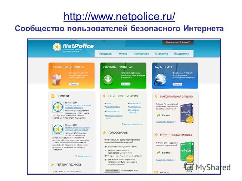 http://www.netpolice.ru/ http://www.netpolice.ru/ Сообщество пользователей безопасного Интернета